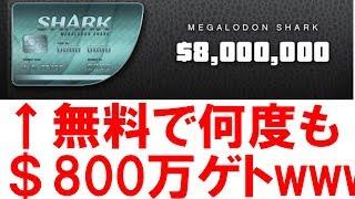 GTA5 無料で800万ドルを買う方法  (オンライン 非グリッチ 非チート)