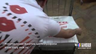 Печать логотипа на пакетах www.copy.msk.ru(, 2016-03-29T06:07:15.000Z)