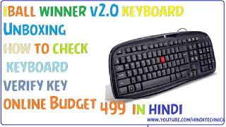 Budget keyboard Rs 499 under iball winner v2.0 keyboard Unboxing verify key online
