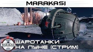 Шаротанки на луне, новый режим на первое апреля World of tanks (стрим)