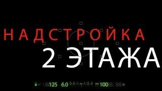 Г  Ишим, Надстройка на гараж(Присоединиться к Yudk и зарабатывать больше денег на Вашем YouTube канале! https://my.yudk.ru/apply?referral=60914 Преимущества..., 2015-12-05T21:53:44.000Z)