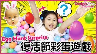 復活節活動 波波池找驚喜彩蛋遊戲 | DIY Egg Hunt Easter surprise 捜しゲーム 楽しいボールプール| Ceebee 5yrs [中字/Eng Sub/日本語字幕]