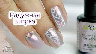 видео Радужная втирка для ногтей, дизайн