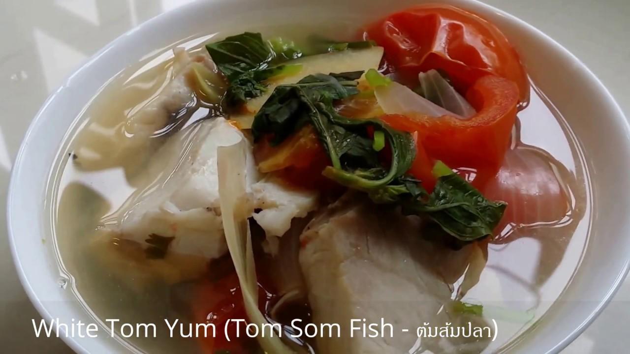 Clear Tom Yum Fish (Fish in Sour Soup - ต้มส้มปลา) - YouTube