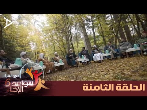 برنامج سواعد الإخاء 6 الحلقة 8