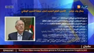 جمال ولد عباس.. الأمين العام الجديد لحزب جبهة التحرير الوطني