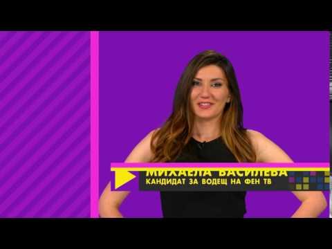 Избери новия водещ на ФЕН ТВ - МИХАЕЛА ВАСИЛЕВА - видеовизитка 3