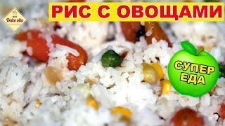 Рис с овощами / Rice with vegetables / Моя Dolce vita