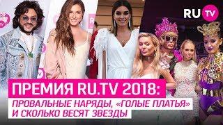 Download Премия RU.TV 2018: Провальные наряды, «голые платья» и сколько весят звезды Mp3 and Videos