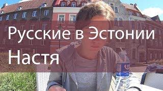 Русские в Эстонии. Настя