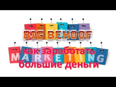 Отзыв о проекте Big Behoof. Проект вызывает доверие в сети.  как заработать большие деньги