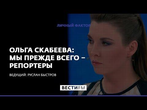 Ольга Скабеева: мы прежде всего – репортеры * Личный фактор (17.06.2017)