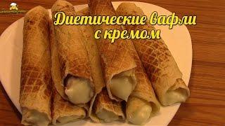 Диетические  вафельные трубочки по Дюкану How to make waffle rolls by Dukan