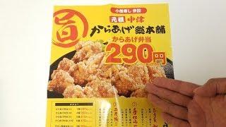小僧寿しの290円唐揚げ弁当が旨すぎた件。゚(゚´Д`゚)゚。モーレツ‼