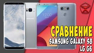 LG G6 или Samsung Galaxy S8? или iPhone 7 Plus? / Арстайл /