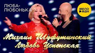 Михаил Шуфутинский и Любовь Успенская  - Люба-Любонька 12+
