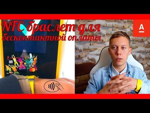 [60 FPS] NFC БРАСЛЕТ PayPass ОТ АЛЬФА БАНКА