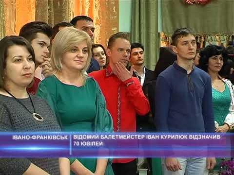 Відомий балетмейстер Іван Курилюк відзначив  70 ювілей