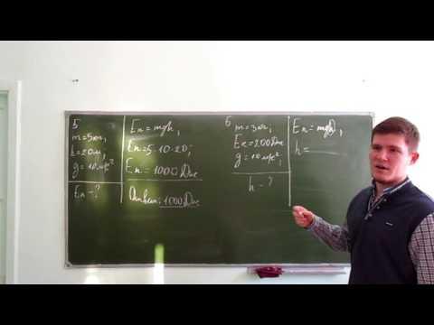 Урок физики «Кинетическая и потенциальная энергии»