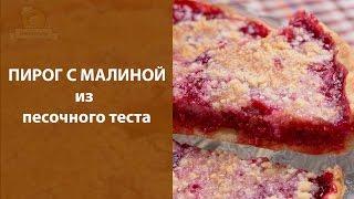 Пирог с малиной  из песочного теста