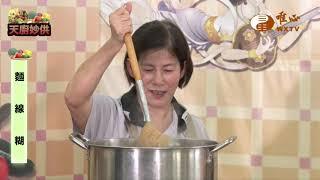 林和萩-麵線糊&鹹酥麵腸【天廚妙供12】| WXTV唯心電視台