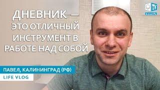 Опыт ведения дневника при работе над собой. Павел (Калининград, РФ). LIFE VLOG