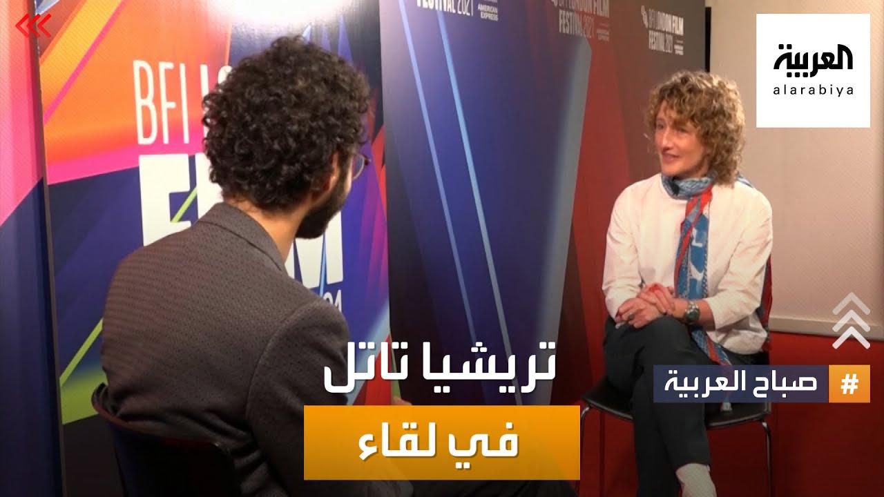 رئيسة مهرجان لندن السينمائي في لقاء حصري مع صباح العربية  - نشر قبل 9 ساعة