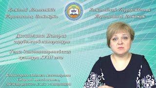 Конвиссарова Л.А.История зарубежной литературы. Западноевпропейская культура XVIII века