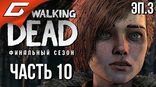 THE WALKING DEAD: Final Season ➤ Прохождение Эп.3 #10 ➤ ХОДЯЧИЕ НЕ МЕРТВЫ?