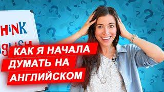 Как начать думать на английском и перестать переводить с русского языка
