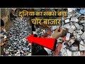 Chor Bazaar in Kolkata | Khidirpur | Cheapest mobile market | Fancy Market | iphone 7 at Cheap Price