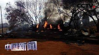 [中国新闻] 坦桑尼亚:一油罐车爆炸 造成至少60人死亡 另有70余人受伤   CCTV中文国际