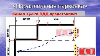 Методика выполнения упражнения параллельная парковка автодром
