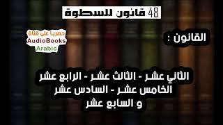 كتاب 48 قانون للسطوة - القانون 12 - 13 - 14 - 15 - 16 - 17
