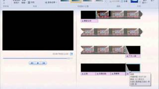 Movie Maker 操作實務-01影片剪輯製作入門