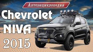 Шевроле Нива 2015 / Chevrolet Niva 2015(, 2014-12-13T14:10:53.000Z)