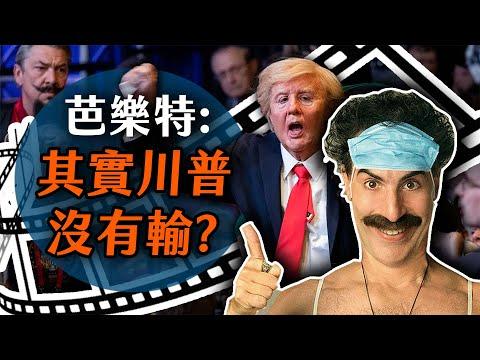 惡整川普的超恥偽紀錄片 預言了美國大選亂象?   芭樂特   超粒方   電影x時事