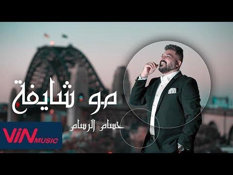 Hussam Al Rassam - Mo Shefa | حسام الرسام - مو شایفة