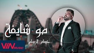 Hussam Al Rassam - Mo Shefa   حسام الرسام - مو شایفة