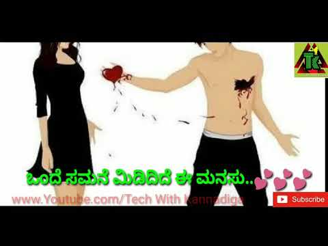 Onde samane mididide e manasu💕💕💕 || Kannada heart touching song..💕💕💕