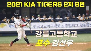 2021 KIA TIGERS  2차드래프트 9번 강릉고…