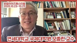 [로컬라이즈 페스티벌]  축하영상 -  연세대학교 모종…