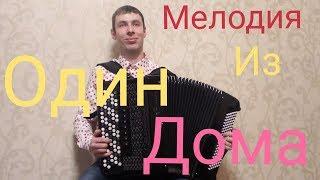 "Красивая Мелодия из ""ОДИН ДОМА"" на БАЯНЕ //""Somewhere in my memory"" - OST""Home Alone"""