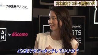 3月6日、女優でモデルの河北麻友子さんが都内で行われたスポーツエンタ...