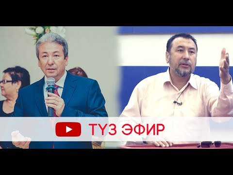 ТҮЗ ЭФИР / Конокто Адахан Мадумаров