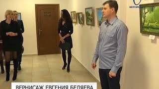 Персональная выставка художника Евгения Беляева открылась в фойе «Выставочного зала «Родина»