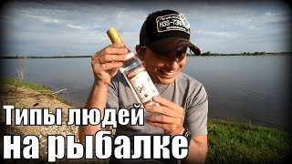Типы людей на рыбалке (18+)