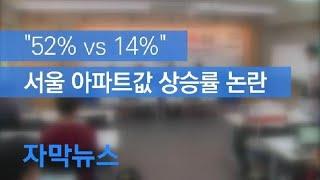 """[자막뉴스] """"52% vs 14%""""…서울 아파트값 상승…"""