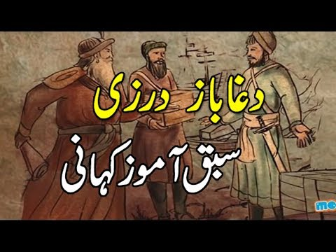 Dagha Baz Darzi ( The Cheat Tailor ) urdu islamic stories