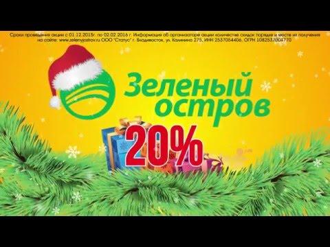 Зеленый остров дарит новогодний купон на скидку 20%!
